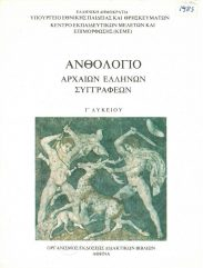Αρχαίοι Έλληνες Συγγραφείς (147/160)