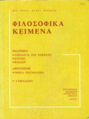 Αρχαίοι Έλληνες Συγγραφείς (148/160)