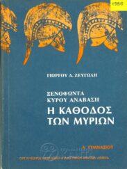 Αρχαίοι Έλληνες Συγγραφείς (149/160)