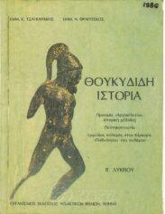 Αρχαίοι Έλληνες Συγγραφείς (150/160)