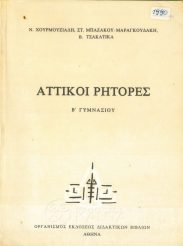 Αρχαίοι Έλληνες Συγγραφείς (151/160)