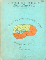 Αρχαίοι Έλληνες Συγγραφείς (152/160)