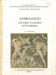 Αρχαίοι Έλληνες Συγγραφείς (153/160)