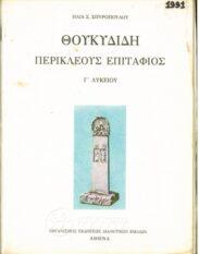 Αρχαίοι Έλληνες Συγγραφείς (154/160)