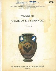 Αρχαίοι Έλληνες Συγγραφείς (155/160)