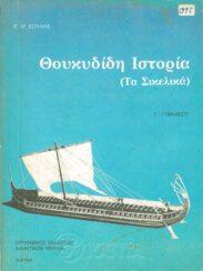 Αρχαίοι Έλληνες Συγγραφείς (156/160)