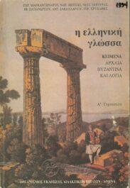 Αρχαίοι Έλληνες Συγγραφείς (157/160)