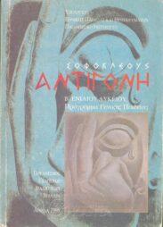 Αρχαίοι Έλληνες Συγγραφείς (158/160)