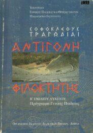 Αρχαίοι Έλληνες Συγγραφείς (159/160)