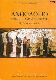 Αρχαίοι Έλληνες Συγγραφείς (160/160)
