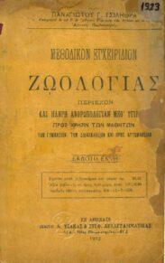 Φυσική Ιστορία-Ζωολογία (2/19)