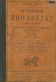 Φυσική Ιστορία-Ζωολογία (3/19)