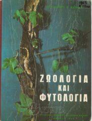 Φυσική Ιστορία-Ζωολογία (17/19)