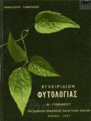 Φυσική Ιστορία-Ζωολογία (18/19)