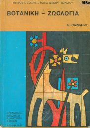 Φυσική Ιστορία-Ζωολογία (19/19)