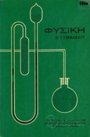 Φυσική – Χημεία (24/49)