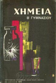 Φυσική – Χημεία (29/49)