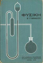 Φυσική – Χημεία (34/49)