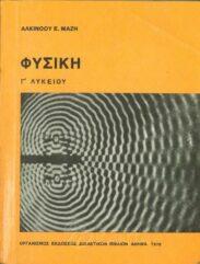 Φυσική – Χημεία (35/49)