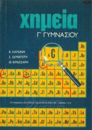 Φυσική – Χημεία (37/49)