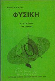 Φυσική – Χημεία (40/49)