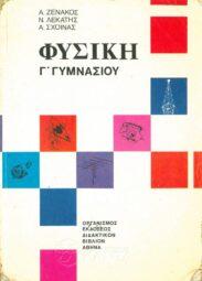 Φυσική – Χημεία (48/49)