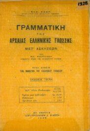 Γραμματική (42/68)