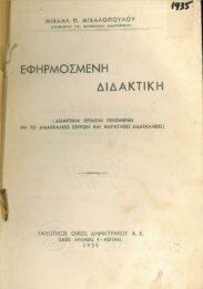 Γραμματική (49/68)