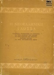 Γραμματική (60/68)
