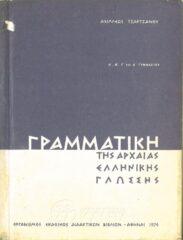 Γραμματική (64/68)