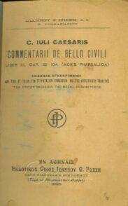 Λατινικά (9/46)
