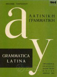 Λατινικά (38/46)