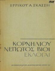 Λατινικά (40/46)
