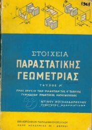 Μαθηματικά (43/64)