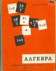 Μαθηματικά (46/64)
