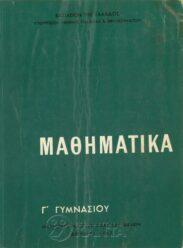 Μαθηματικά (47/64)