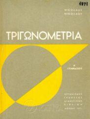 Μαθηματικά (53/64)