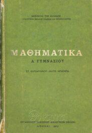 Μαθηματικά (54/64)