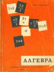 Μαθηματικά (55/64)