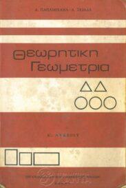 Μαθηματικά (56/64)