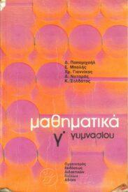 Μαθηματικά (57/64)