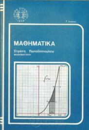 Μαθηματικά (58/64)