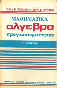 Μαθηματικά (59/64)