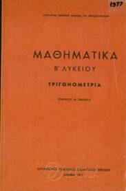 Μαθηματικά (60/64)