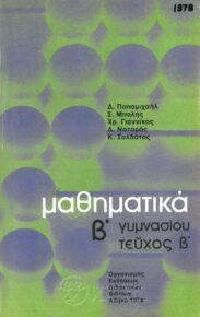 Μαθηματικά (62/64)