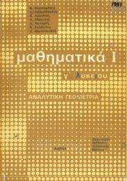 Μαθηματικά (64/64)