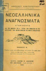 Νεοελληνικά Αναγνώσματα (20/74)
