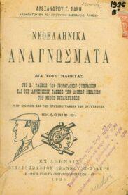 Νεοελληνικά Αναγνώσματα (21/75)