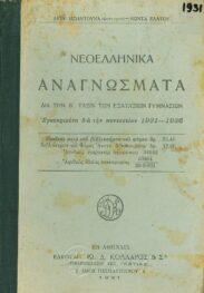 Νεοελληνικά Αναγνώσματα (24/74)