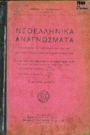 Νεοελληνικά Αναγνώσματα (25/74)
